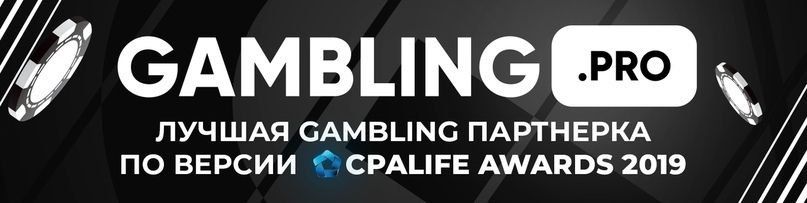 Лучшая Gambling партнерка