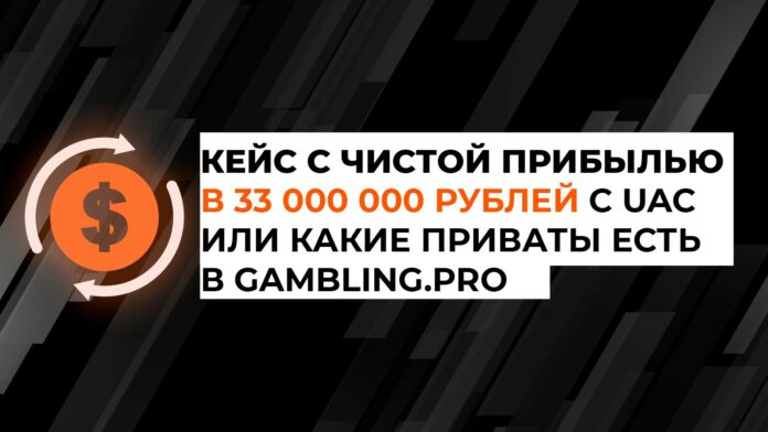 Какие приваты есть в Gambling.pro