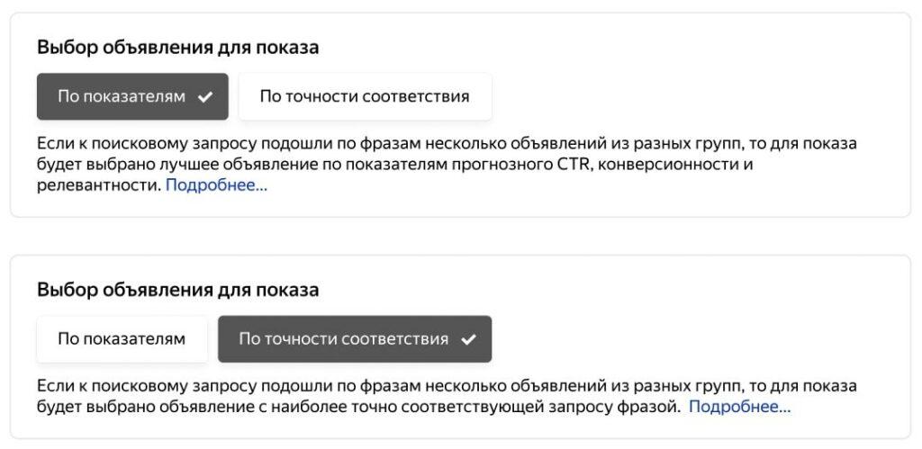 Яндекс Директ1