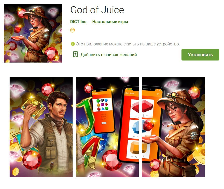 God of juice