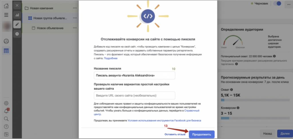 Ads Manager2