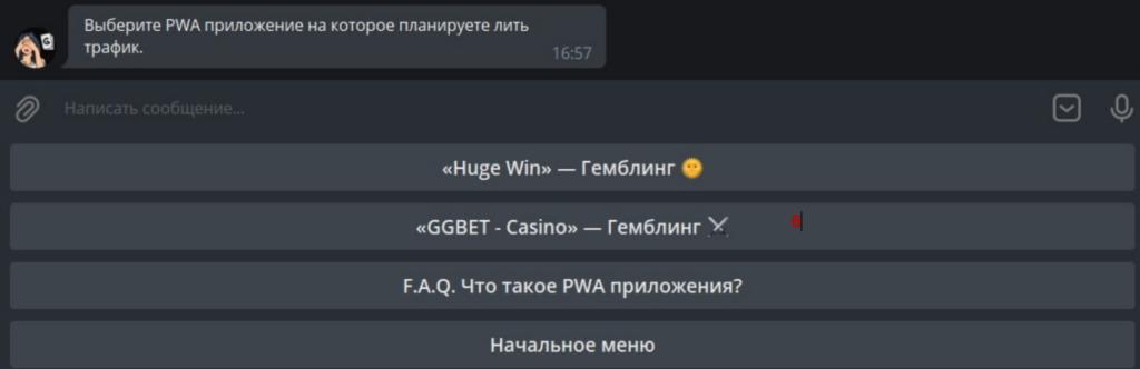 Чат в Телеграме1