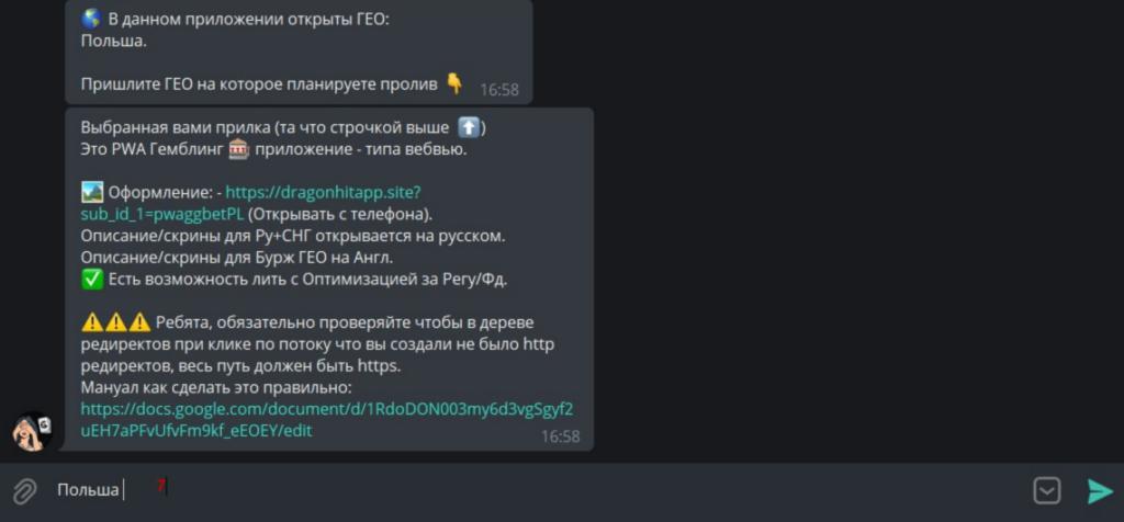 Чат в Телеграме2
