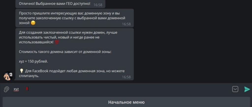 Чат в Телеграме3