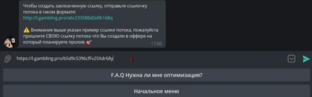Чат в Телеграме4