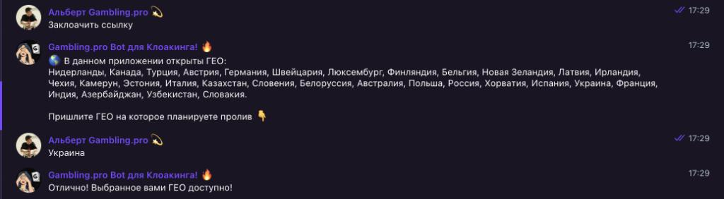 бот телеграма